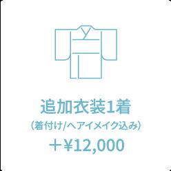 追加衣装1着 (着付け/へアイメイク込み)+¥10,000