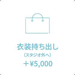 衣装持ち出し (スタジオ外へ) +¥5,000