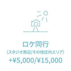 ロケ同行 (スタジオ周辺/その他庄内エリア) +¥5,000/¥15,000