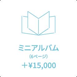 ミニアルバム (6ページ) +¥15,000
