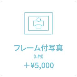 フレーム付写真 (L判) +¥5,000