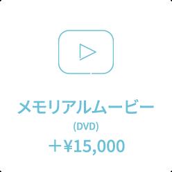 メモリアルムービー (DVD) +¥15,000